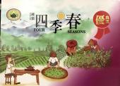 2020春季比賽茶 凍頂四季春茶(優良獎)600公克