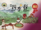 2020春季比賽茶 凍頂四季春茶(銀牌獎)600公克