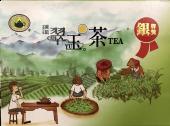 2020春冬季比賽茶 翠玉烏龍茶(銀牌獎)600公克