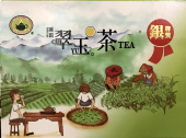 2020冬季比賽茶 翠玉烏龍茶(銀牌獎)600公克