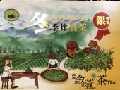 2018冬季比賽茶 金萱烏龍茶(銀牌獎)600公克