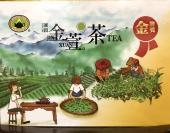 2020冬季比賽茶 金萱烏龍茶(金牌獎)600公克